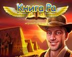Книга Египта