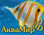 Аквамир - 3D аквариум