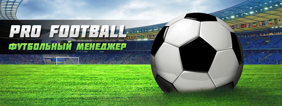 Игра Pro Football - Футбольный менеджер