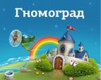 Гномоград