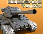Звездные танки