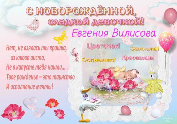 Поздравление новорожденных девочек
