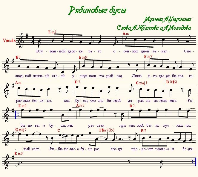 песня рябина марасанова евгения