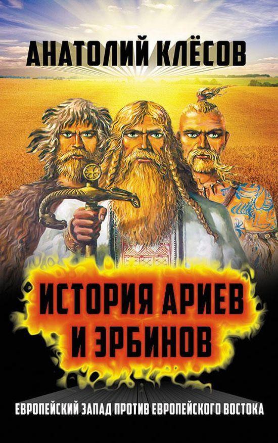 КЛЁСОВ ИСТОРИЯ АРИЕВ И ЭРБИНОВ СКАЧАТЬ БЕСПЛАТНО