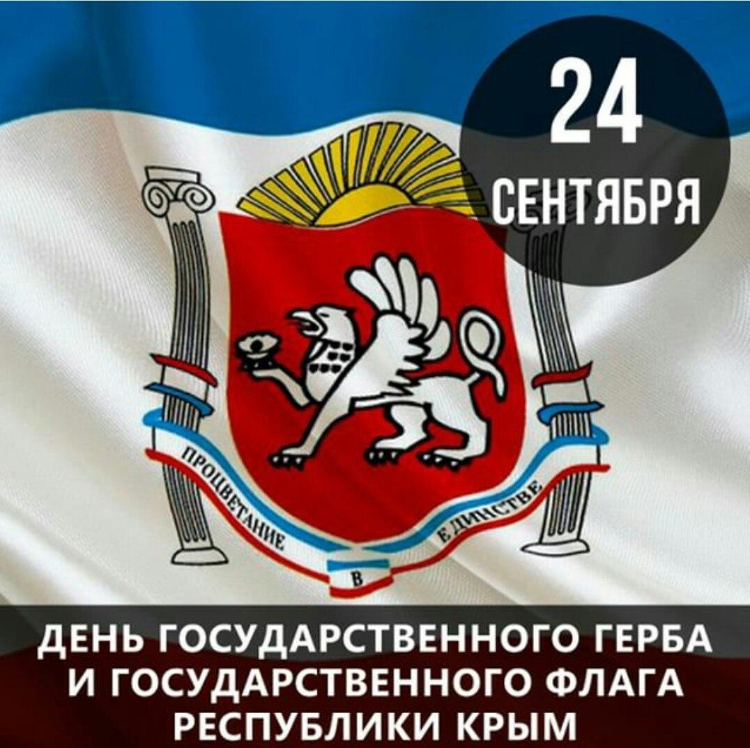 Поздравление с днем государственного флага и герба