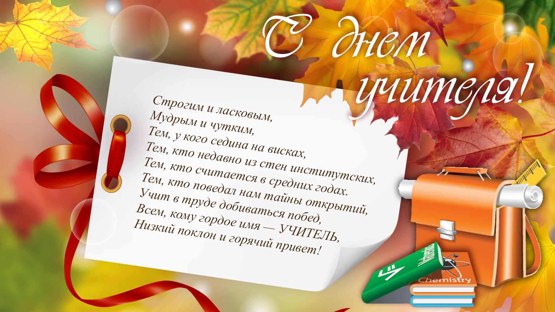 поздравительные открытки на день учителя шаблон каши значения