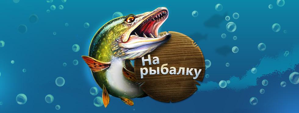 Игра На рыбалку!