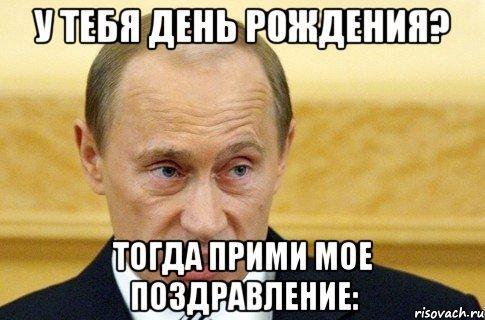 С днем рождения влад от Путина фото